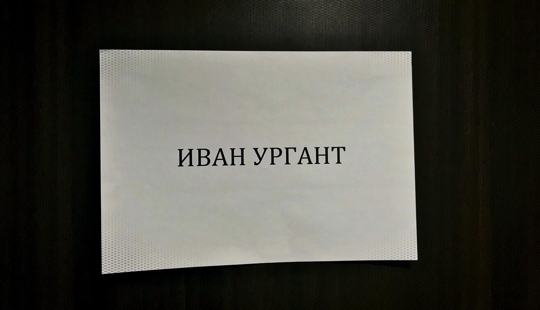 Гримерка Урганта на ПАПКиТ