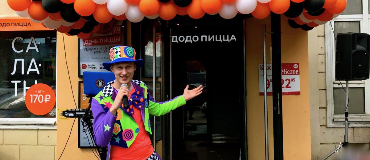 Ведущий и DJ на открытие магазина