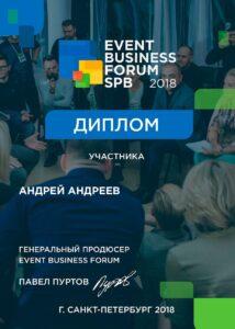 Диплом SPEBF 2018 Андрей Андреев