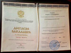 Диплом Академии Музыки имени Гнесеных