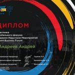 Диджей Андрей Андреев DJ AndRave участник ежегодного event бизнес форума в Санкт Петербурге 2019