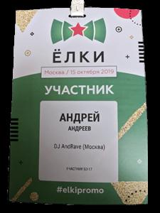 Сертификат участника Андрея Андреева в фестивале Ёлки